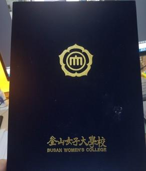 박창호안과&부산여자대학교 산학협력협약…